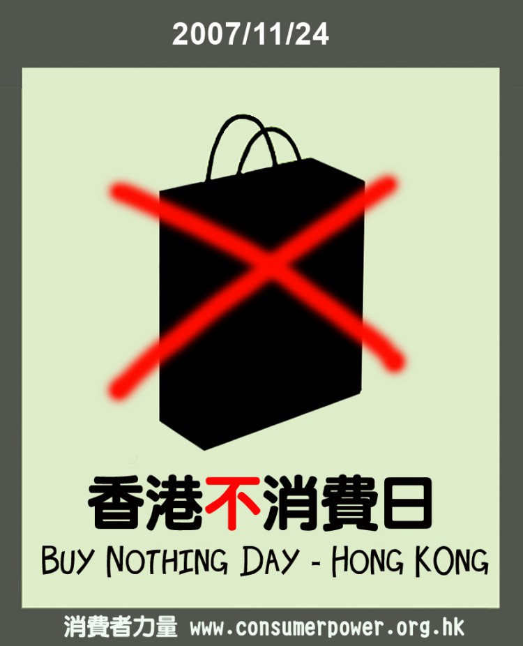 buy nothing day Held on the last friday in november, buy nothing day coincides with the start of the christmas shopping frenzy this year, buy nothing day lands on november 25, 2016 it is an international, informal annual event dedicated to raising awareness of overconsumption.
