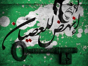 Protest posters from Syria: The people of Syria know their way