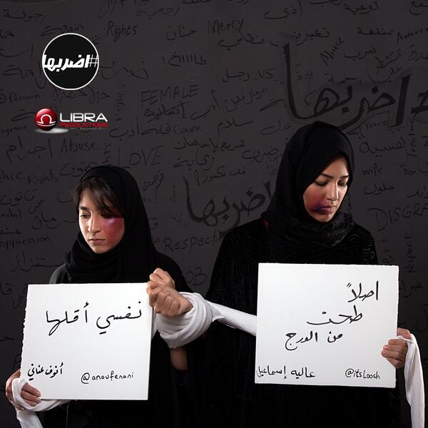 Saudis go social against domestic violence