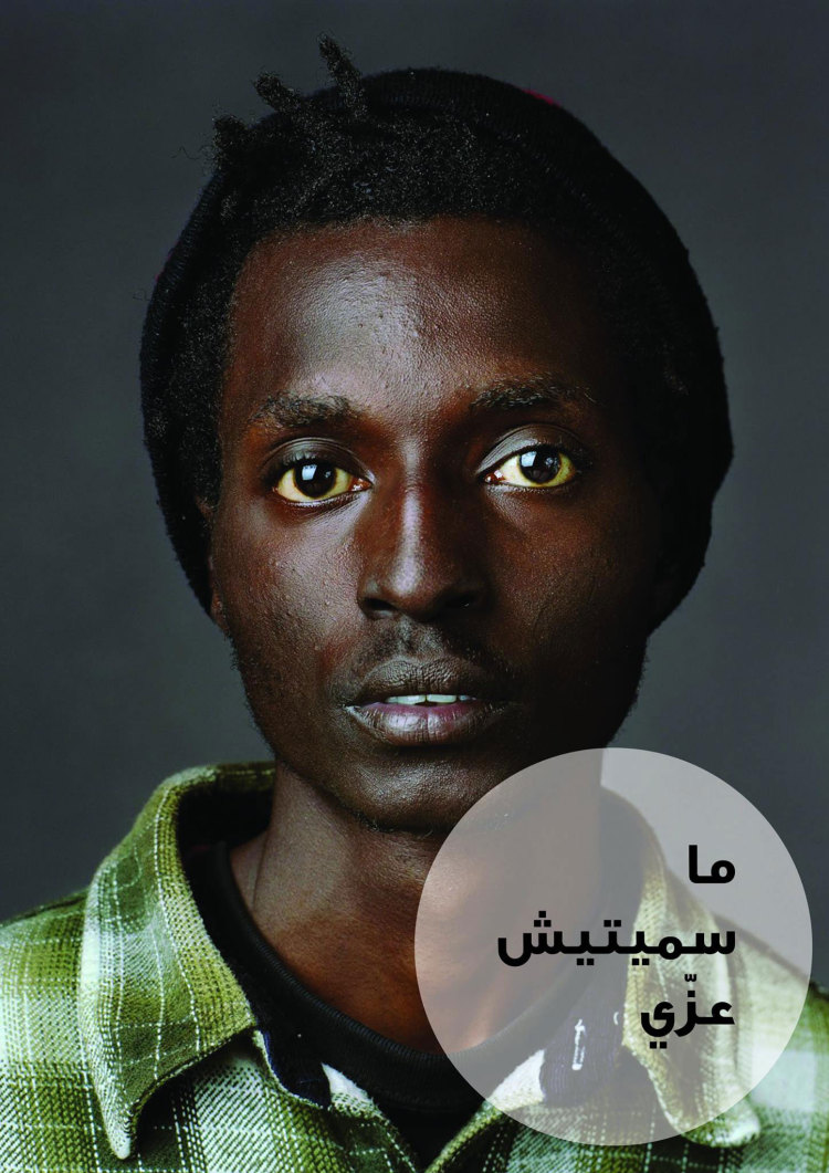 Anti-racism campaign in Morocco: Black isn't my name
